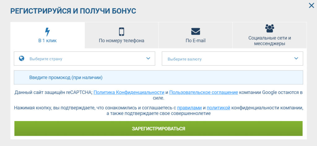 1xbet регистрация на сайте