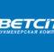 БК БетСити регистрация на сайте
