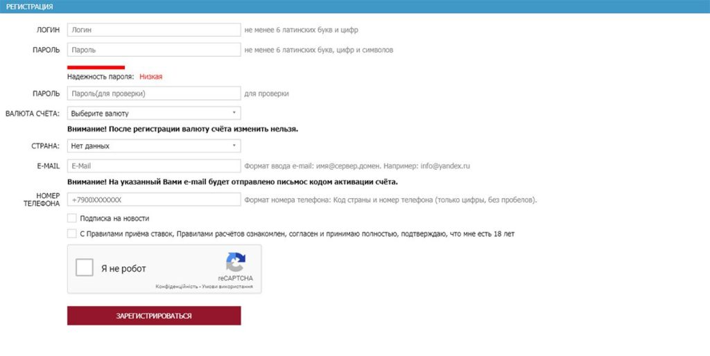 Бетсити регистрация на сайте БК